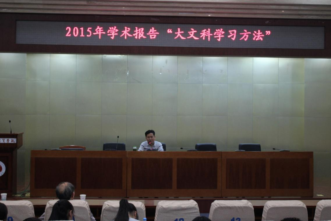 文化与艺术学院邀请陕西师范大学阎庆生教授作学术报告